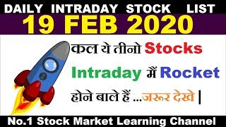 Best intraday trading stocks for 19 Feb 2020 | Intraday trading strategies| live Intraday trading|