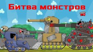 Битва монстров - Мультики про танки