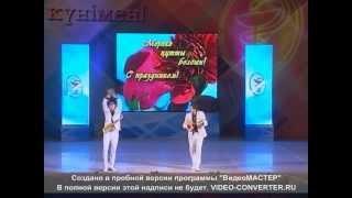 �������� ���� Дуэт Жан Концерт ������