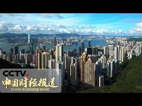 《中国财经报道》 商务部:将提升粤港澳大湾区市场一体化水平 20190222 11:00 | CCTV财经