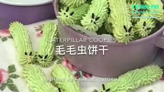 Caterpillar Cookies 毛毛虫饼干