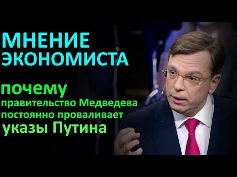 Почему правительство Медведева постоянно проваливает указы Путина? Мнение экономиста Кричевского!