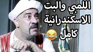 اللمبي والبت الاسكندرية قصة كاملة - اموت في الادب 😂😍 محمد سعد - فيفا اطاط