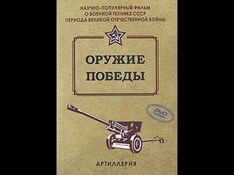 Оружие Победы: Артиллерия (2010) фильм