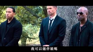 2015爆笑創意電影改編的婚禮開場影片├ 改編『玩命關頭7』X『大喜臨門』 中西大雙拼