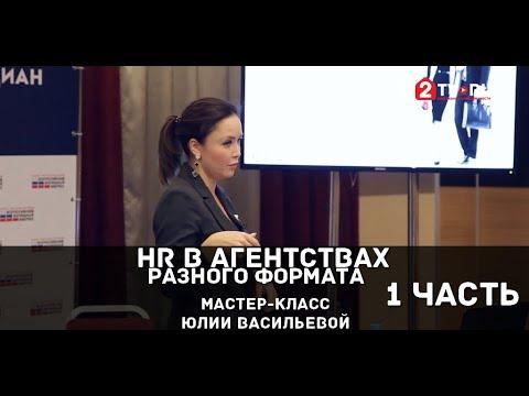HR в агентствах недвижимости разного формата. 1 часть мастер-класса Юлии Васильевой