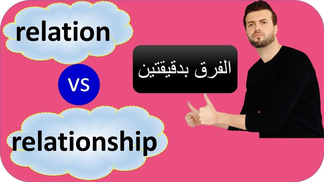 relation vs relationship الفرق بدقيقتين: ما هو الفرق بين