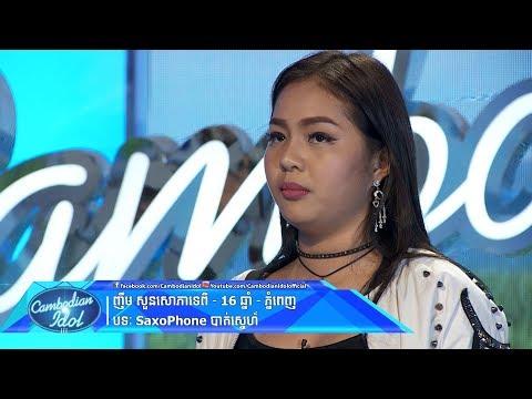 Cambodian Idol Season 3 | Judge Audition Week 1 | Nhim Suon Sophea Tepi | SaxoPhone Bat Sneah