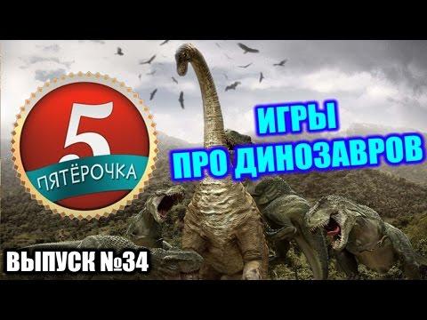 Игры Динозавры onlinegururu
