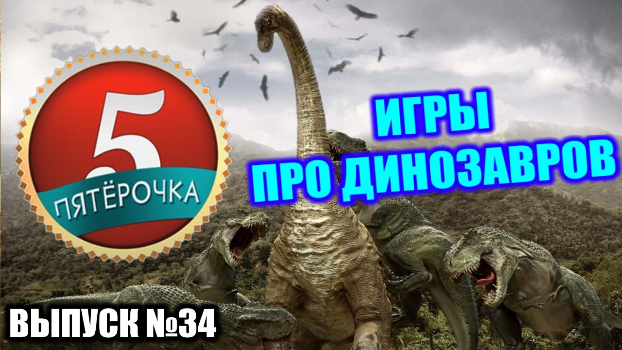 Dinosaur War на андроид - top-android.org