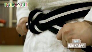 【公式】PARA☆DO!<#10米田真由美選手>