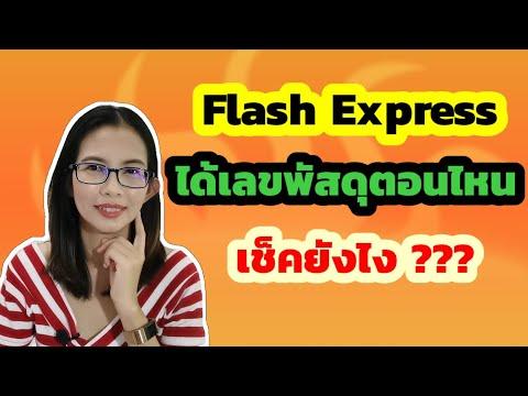 เช็คเลขพัสดุ Flash Express ยังไง  ได้เลขพัสดุตอนไหน