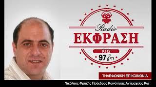 24/11/20: Νικόλαος Φραζής (Πρόεδρος Κοινότητας Αντιμάχειας)