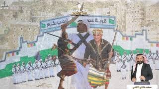 دمه عسيريه⚡ ترحيبيه - حفل قبيلة المأسدة (قبائل الطحاحين،آل موسى)   كلمات واداء/سعد هادي الالمعي