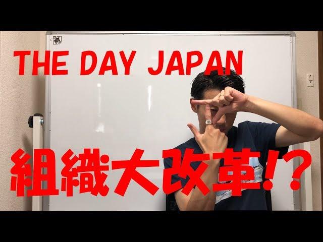 大改革スペシャル!【ORIGINAL MOVIE #1】