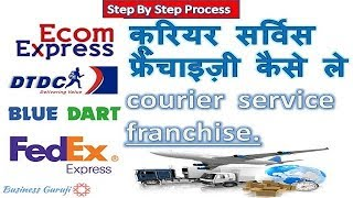 courier service franchise | courier service business | courier service | courier franchise or agency