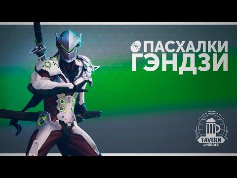 видео: Пасхалки heroes of the storm - Гэндзи (Русская озвучка).