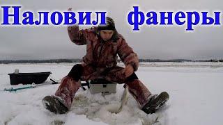 Зимняя рыбалка Ловля белой рыбы густера и т п