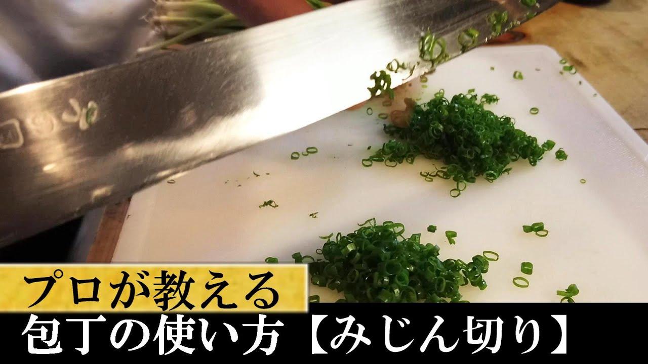 【包丁の使い方】みじん切り~切れ味で味が変わる~