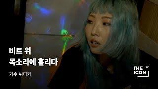 [ENG_가수 씨피카] 비트 위 목소리에 홀리다