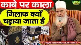 Sayyad Maulana Hashmi Miya Shahmina Shah Part 1 HD India