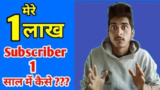 100000 Subscriber In 1 Year 😯 😯 Motivation Tips