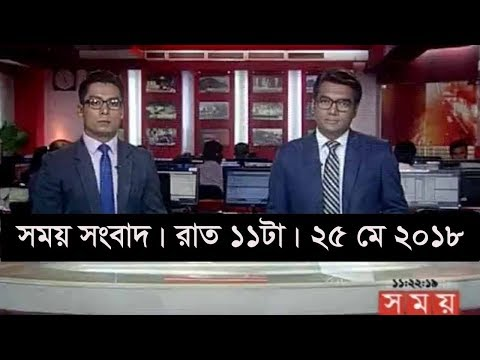সময় সংবাদ | রাত ১১টা | ২৫ মে ২০১৮  |  Somoy tv News Today | Latest Bangladesh News