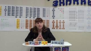 Готовность ребенка к обучению в школе. Детский центр Ярославль