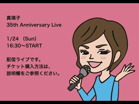 1/24 真璃子 35th Anniversary Live にむけて