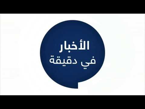 الأخبار بدقيقة 13-12-2017 | محمد بن راشد: الإمارات مستعدة اقتصاديا وسياسيا وعلميا لـ2018  - 10:23-2017 / 12 / 13