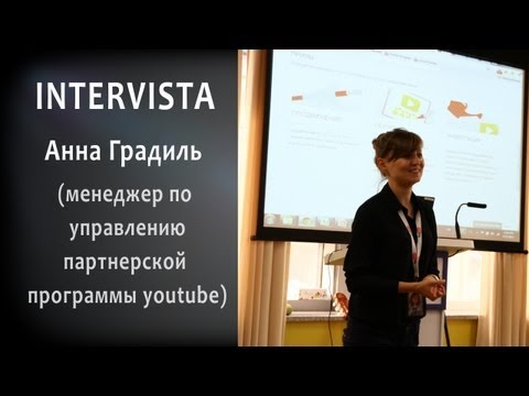 Intervista - Менеджер партнерской программы YouTube