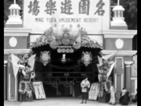 Ming Yuen Amusement Resort (名園) @ Tsat Tsz Mui (七姊妹), part 2 of 2