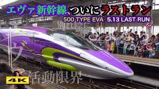 5.13 エヴァンゲリオン新幹線 ラストラン !!! 新大阪駅 EVANGELION SHINKANSEN LAST RUN【4K】