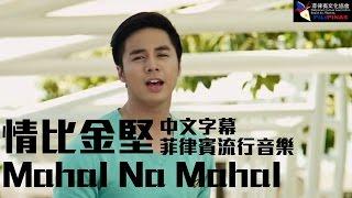[菲律賓歌中文字幕] Mahal na Mahal 情比金堅 - SAM CONCEPCION