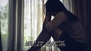 「ラヴ・イズ・オーヴァー」(LOVE IS OVER)は、台湾出身の歌手、欧陽...