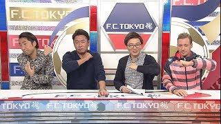 先週の番組内及びTOKOTON!において 《F.C.TOKYO魂!年内...