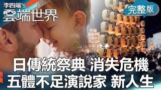【李四端的雲端世界】2019/09/07 第378集