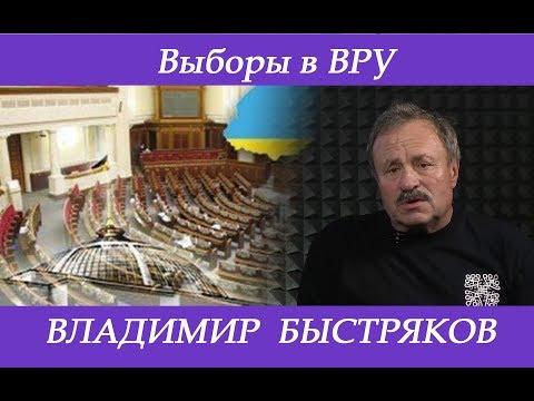 Выборы в ВРУ: