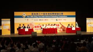 Publication Date: 2015-05-18 | Video Title: 星島集團第三十屆全港校際辯論比賽總決賽(2)