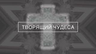 СЛОВО ЖИЗНИ MUSIC - Творящий чудеса (Official Lyric Video)