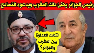 عاجل ملك المغرب يتلقى رسالة مفاجأة من رئيس الجزائر، هل انتهت العداوة؟