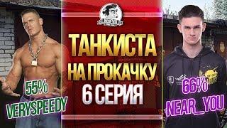 [6 серия] ТАНКИСТА НА ПРОКАЧКУ - PVP ЗА ГАРАЖАМИ + ВЗВОД!