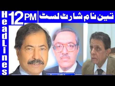 Sindh Ka Wazeer E Alaa Kon - Headlines 12 PM - 19 May 2018 - Dunya News