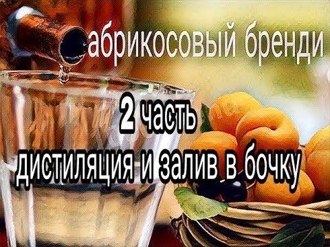 абрикосовый бренди#2!!самогон из абрикос .перегон и залив в бочку!!