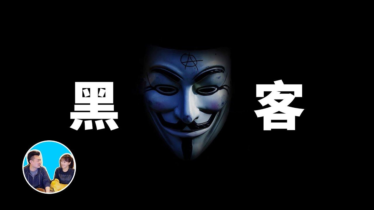誰也防不住!世界上五個最危險的駭客 | 老高與小茉 Mr & Mrs Gao