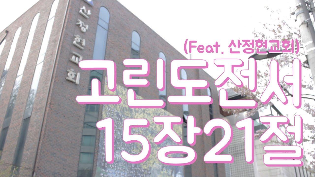 [쇼킹챈트 EP05] 고린도전서15장21절(Feat.산정현교회)