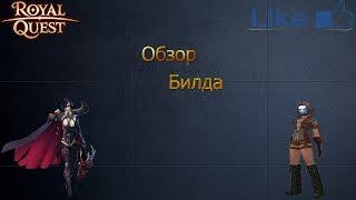 Royal Quest-Обзор Билда(Hunter=)