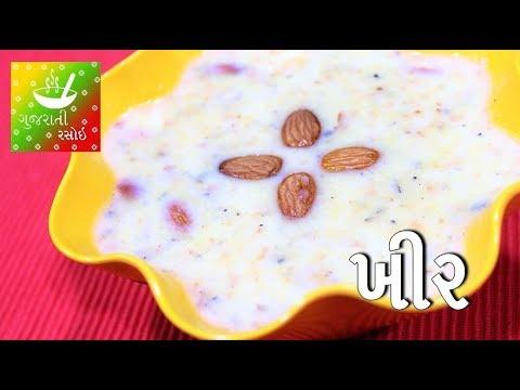Gujarati Rice Kheer - ખીર | Recipes In Gujarati [ Gujarati Language] | Gujarati Rasoi