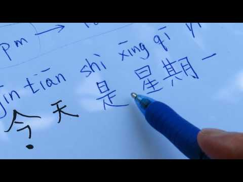 Language Lesson Essential Chinese  1.1
