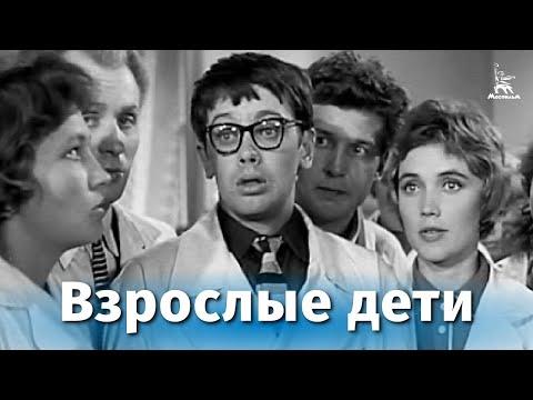 Взрослые дети (драма, реж. Виллен Азаров, 1961 г.)